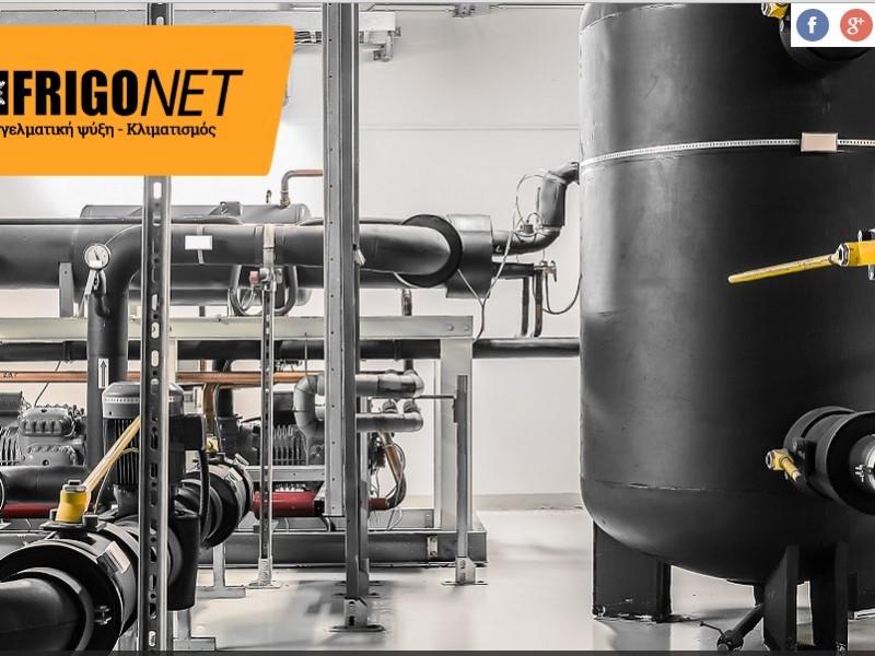 Η ιστοσελίδα της εταιρείας Frigonet